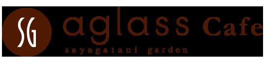 北九州市戸畑にあるカフェ | 鞘ヶ谷ガーデンアグラス